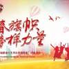 青春旗帜 榜样力量——第三届福建省十大杰出金融青年风采秀