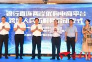 全国首个银行直联两岸电商平台跨境人民币服务在岚上线