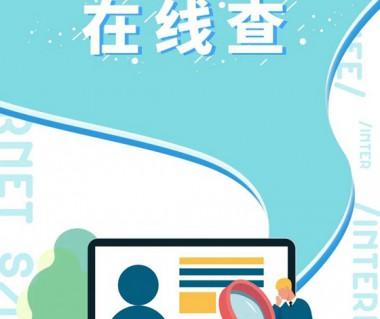 信用报告网银查询服务便捷又安全(附信用报告在线查指南)