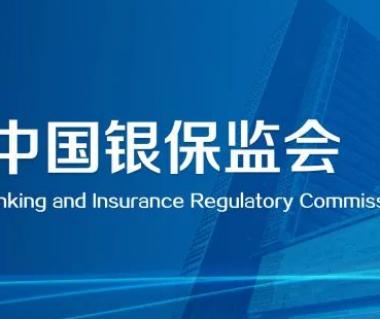 中国银保监会 中国人民银行发布《关于规范商业银行通过互联网开展个人存款业务有关事项的通知》