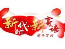 中国人民银行行长易纲新年致辞