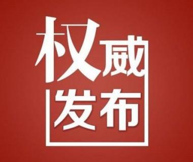 中国银行福建省分行副行长林传伟被查