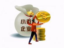 """银保监会发文要求今年继续实现增速、户数""""两增""""目标——小微企业金融服务迎利好"""